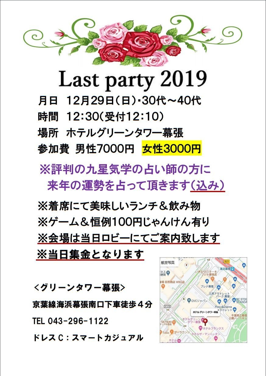 Last Party 2019