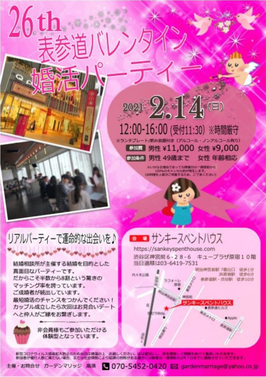 26th 表参道バレンタイン婚活パーティー